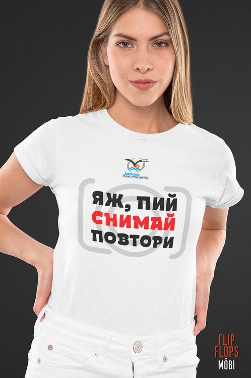 Клубна Фотографска тениска - ЯЖ, ПИЙ, СНИМАЙ, ПОВТОРИ - Безплатна до