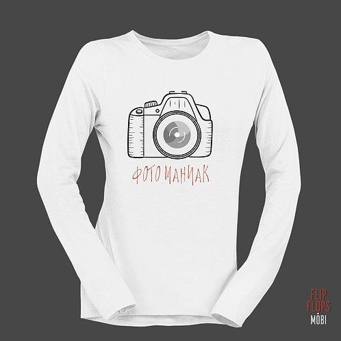 Стилна тениска с дълъг ръкав - Фото Маниак