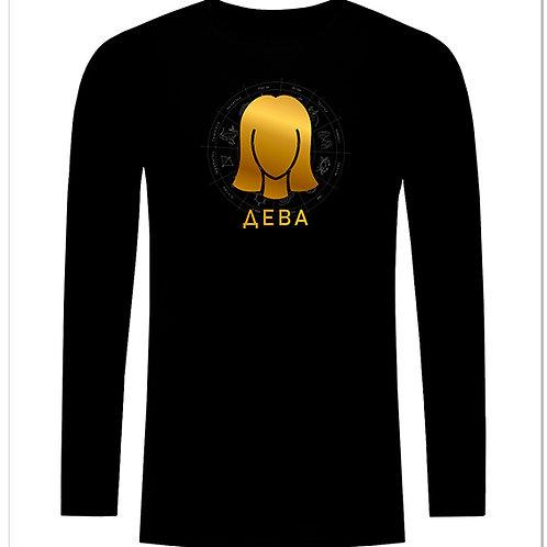 Черна тениска с дълъг ръкав - Зодия ДЕВА 2