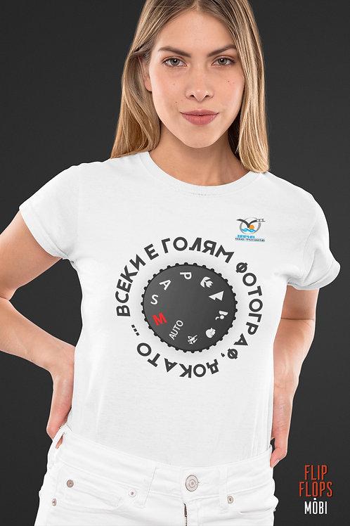 Клубна Фотографска тениска - ВСЕКИ Е ГОЛЯМ ФОТОГРАФ, ДОКАТО - Безплатна доставка