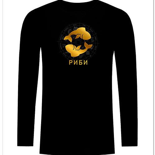 Черна тениска с дълъг ръкав - Зодия РИБИ 2