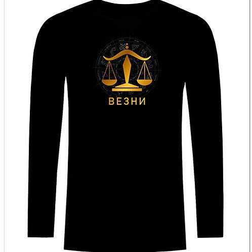 Черна тениска с дълъг ръкав - Зодия ВЕЗНИ 2