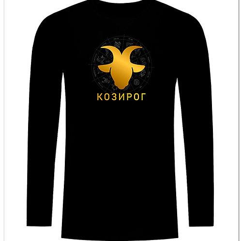 Черна тениска с дълъг ръкав - Зодия КОЗИРОГ 2
