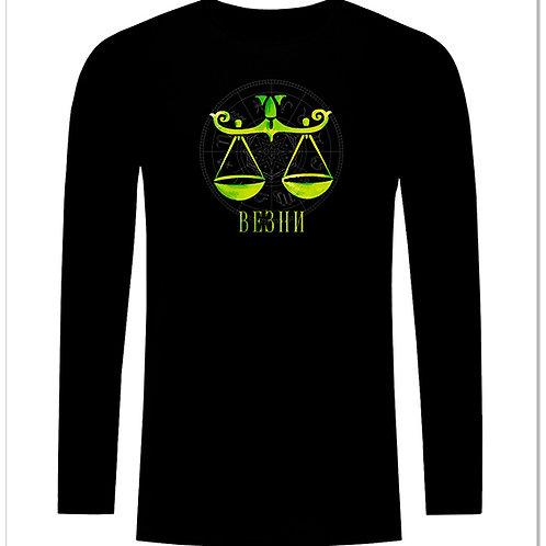 Черна тениска с дълъг ръкав - Зодия ВЕЗНИ
