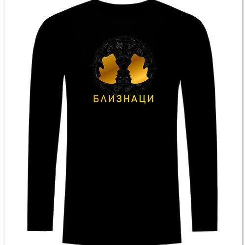 Черна тениска с дълъг ръкав - Зодия БЛИЗНАЦИ 2