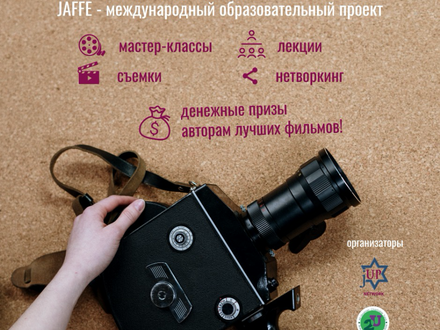 The International Yiddish Center invites you to take part in the International Film Project JAFFE!