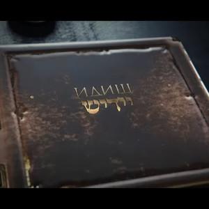 Идиш. Один из самых узнаваемых еврейских проектов