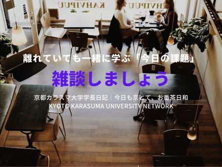 今日も京とて、お番茶日和|京都カラスマ大学学長日記(2/9)