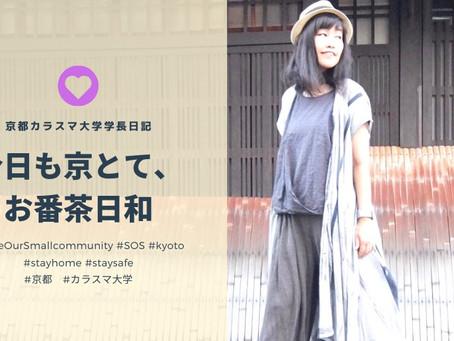 今日も京とて、お番茶日和|京都カラスマ大学学長日記(1/19)