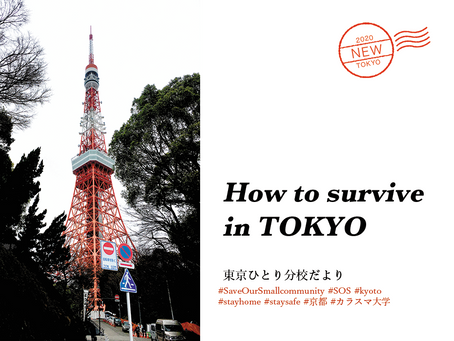 How to survive in TOKYO | 東京ひとり分校便り(4/15)