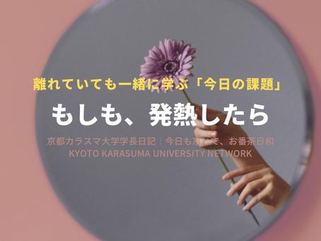 今日も京とて、お番茶日和|京都カラスマ大学学長日記(4/27)