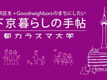 「下京暮らしの手帖ーGoodneighbors Noteー」プロジェクト始動。一緒につくりませんか?
