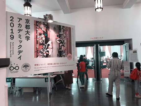 【授業レポート】京都大学アカデミックデイ2019で、先端科学と出会う