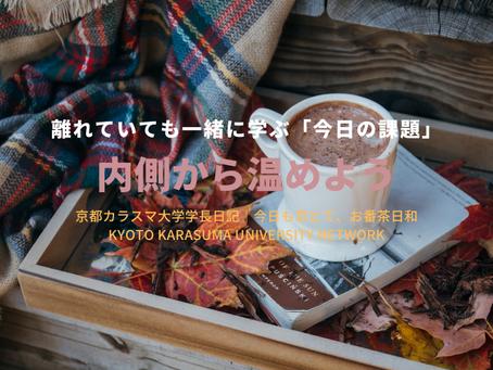 今日も京とて、お番茶日和|京都カラスマ大学学長日記(12/16)