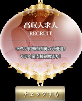 recruit.png