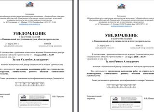 НОСТРОЙ включил наших инженеров-строителей в Национальный реестр специалистов.
