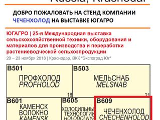 ЧеченХолод на выставке ЮГАГРО 2018,  КРАСНОДАР