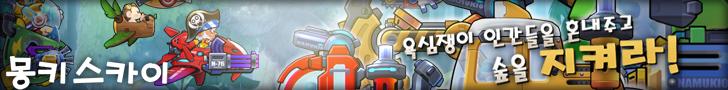 [몽키스카이]2D 횡스크롤 액션 슈팅 게임 서비스 출시!