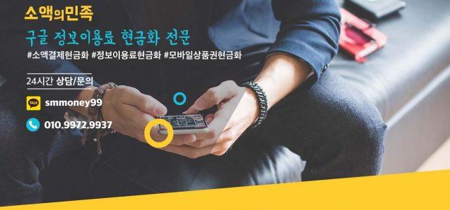소액결제현금화 정보이용료현금화 모바일상품권현금화 전문업체 - 소액의민족