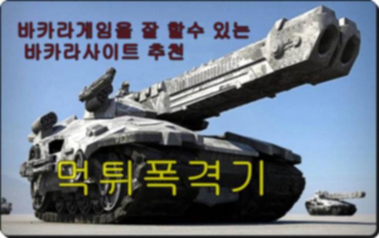 온라인카지노 먹튀검증 후 메이저바카라 추천