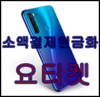 안전한 휴대폰소액결제