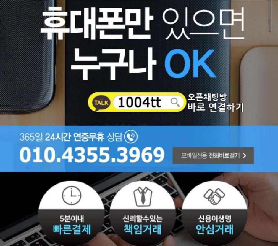 휴대폰 소액결제 현금화 정보이용료 현금화 천사티켓 - 천사티켓