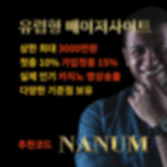 메이저급 먹튀검증사이트 소개