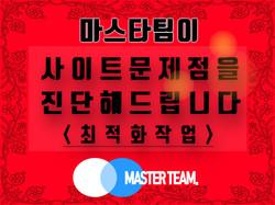 구글홍보 광고대행 마스터팀