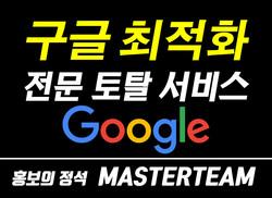 검색엔진최적화 SEO