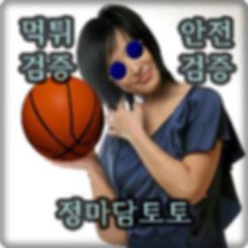 빅3 토토사이트를 메이저로만 소개하는 정마담