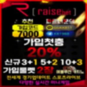 토토사이트 강력한 안전놀이터 추천_edited.png