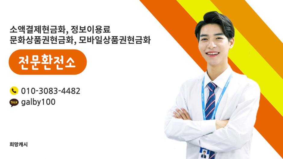 휴대폰 소액결제 현금화 상품권현금화 정보이용료현금화는 [희망캐시]