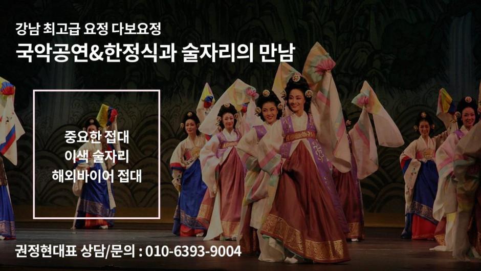 강남요정 - 강남요정 추천할 곳 바로 도원요정 권정현 대표