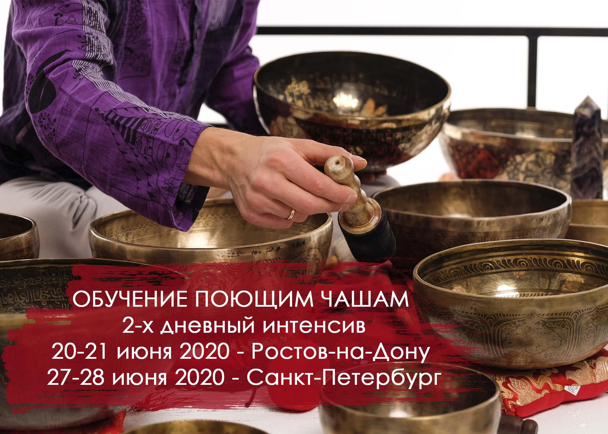 Тибетские поющие чаши для массажа