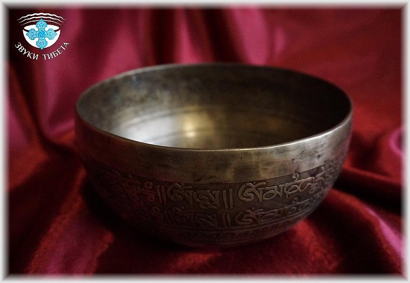 Поющая чаша кованая. Непал -17.8 см - 196 Гц. нота Sol.