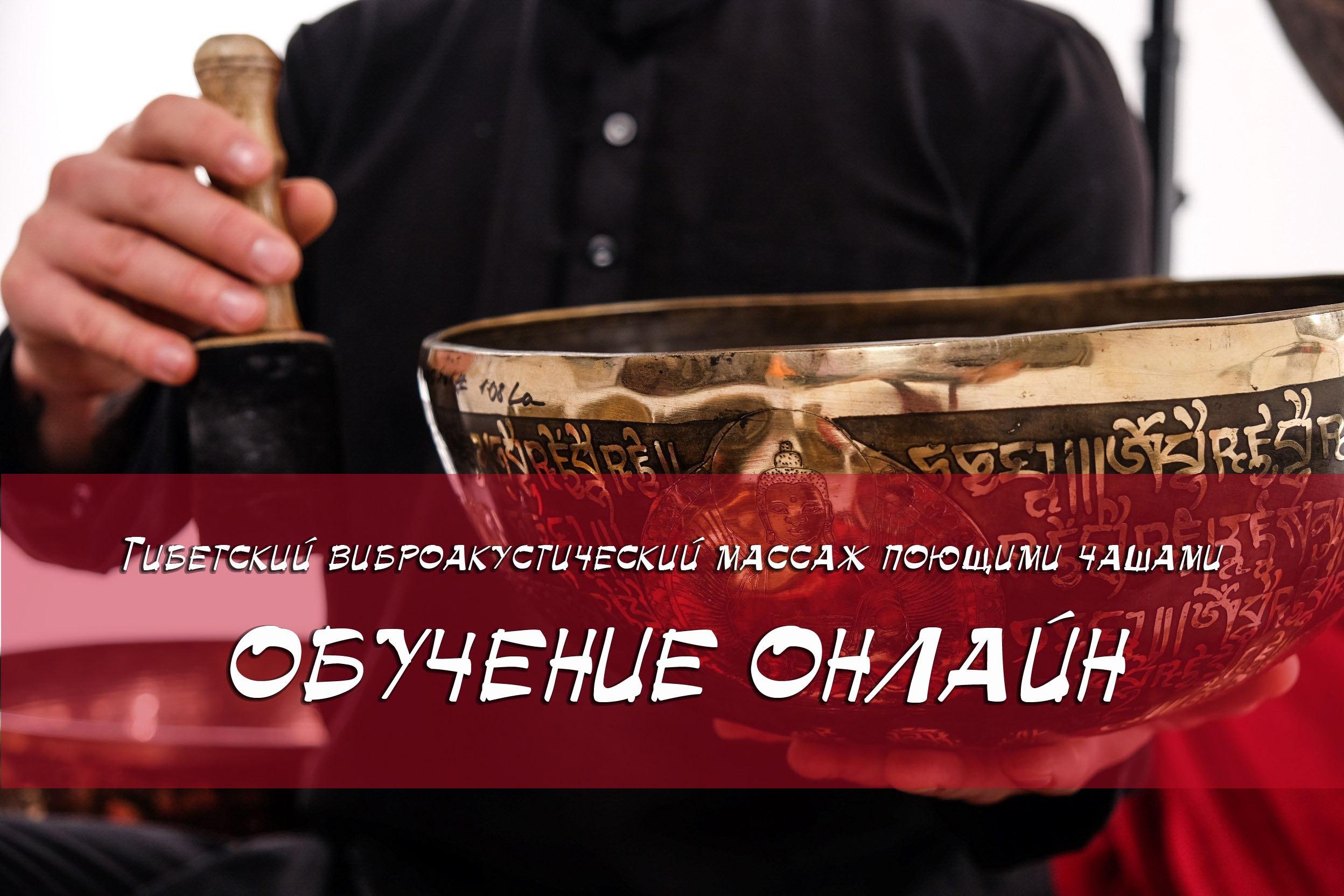 поющие чаши массаж видео