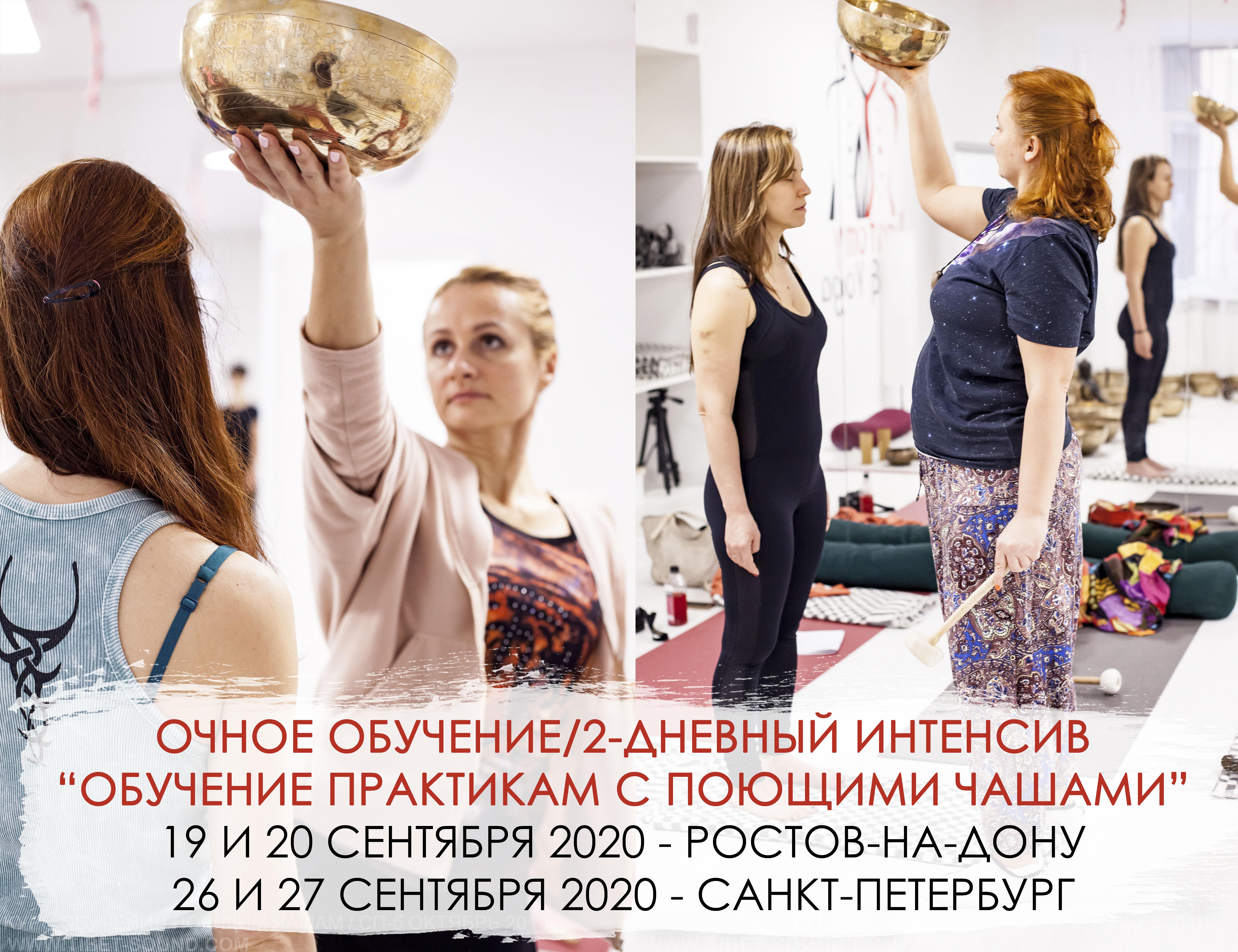 Поющие чаши в России