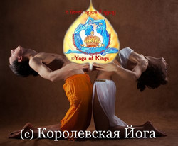 "Школа Йоги ""Yoga of Kings"""