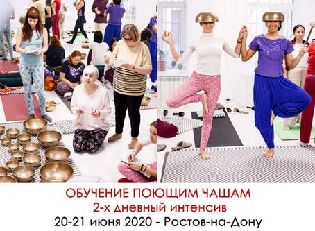 Сентябрь  2020 года - КУРС   ОБУЧЕНИЯ (интенсив) с поющими чашами в  Ростове и Санкт-Петербурге