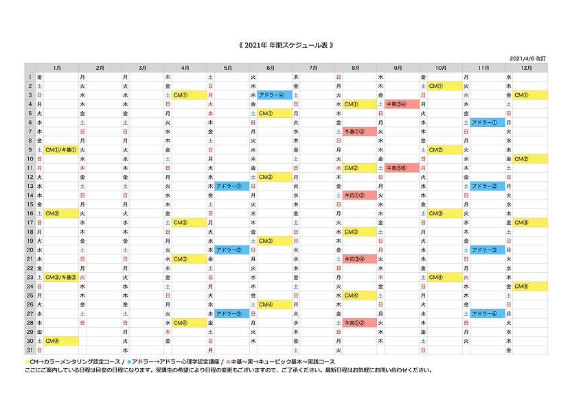 年間スケジュール表.jpg