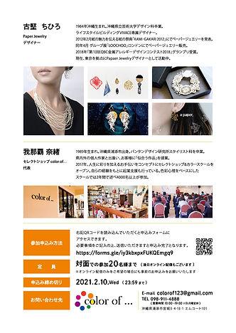 B5たて_裏面_ブランドの作り方チラシ.jpg