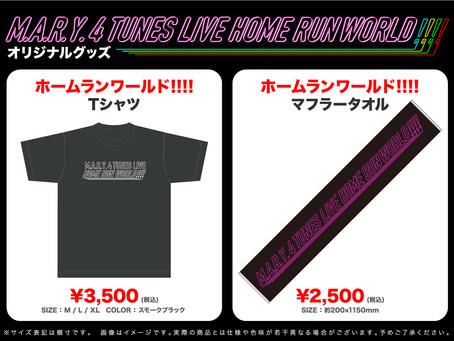 「M.A.R.Y. 4 TUNES LIVE ホームランワールド!!!!」グッズ販売について
