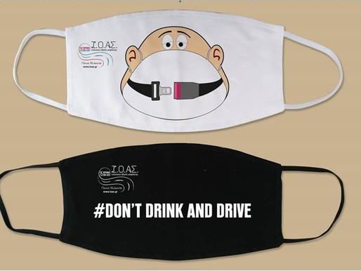 «Αλκοόλ και οδήγηση: μην τα ανακατεύετε!»