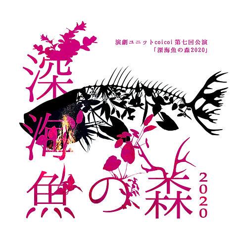 深海魚の森2020サムネイル.jpg