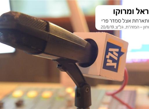 """בין ישראל ומרוקו - ריאיון עם עינת לוי בתכנית """"רצועת הביטחון המזה""""ת"""""""