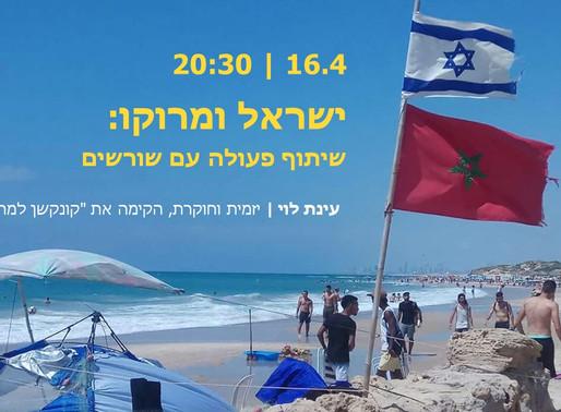 עינת לוי | ישראל ומרוקו: שיתוף פעולה עם שורשים