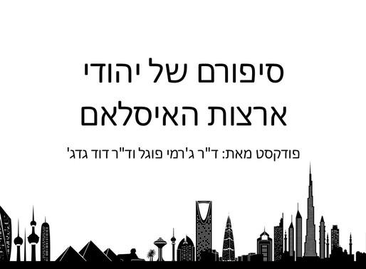קהילות יהודיות בארצות האסלאם - להבין את ההקשר הרחב