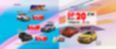 Promo SUV Jan 2019 Landscape.jpg