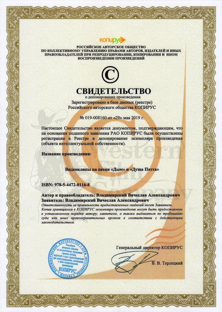 Владимирский - Copirus 001.jpg