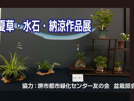 明日から始まる「夏草・水石納涼作品展」